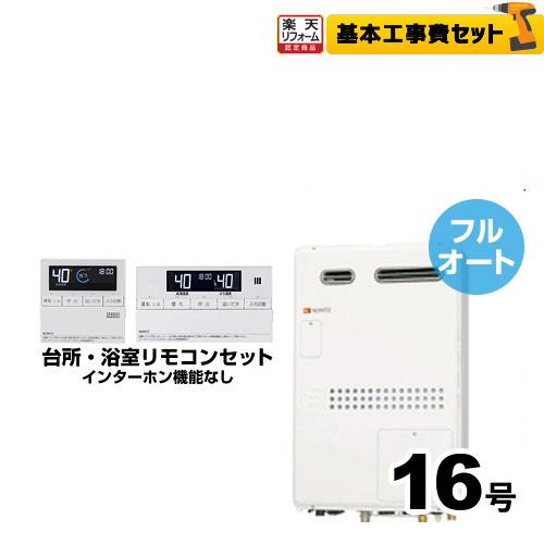 【リフォーム認定商品】【工事費込みセット(商品+基本工事)】[GTH-1644AWX-1-BL-LPG-15A] 【プロパンガス】 ノーリツ ガス給湯器 ガス温水暖房付ふろ給湯器 屋外壁掛形 PS標準設置形(PS設置) 16号 リモコン付属 接続口径:15A 【フルオート】【GTH-1644AWX-1 BL】