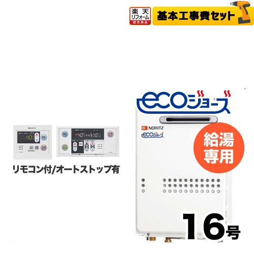【リフォーム認定商品】【工事費込セット(商品+基本工事)】[GQ-C1634WS-BL-LPG-15A-RC-7607M-RC-7607S] 【プロパンガス】 ノーリツ ガス給湯器 屋外壁掛形 PS標準設置形(PS設置) 16号 エコジョーズ ボイスリモコン付属 接続口径:15A 【給湯専用】【GQ-C1634WS BL】