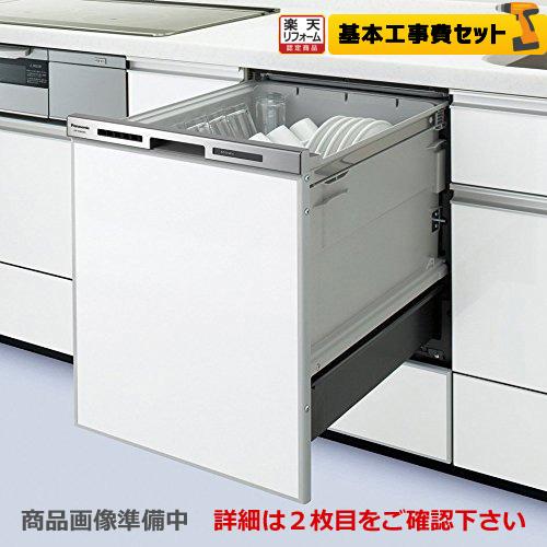 【後継品での出荷になる場合がございます】 食器洗い乾燥機 【工事費込セット(商品+基本工事)】[NP-45MD7S] パナソニック M7シリーズ 幅45cm 約6人分(44点) ビルトイン食洗機 食器洗い機 ドアパネル型/シルバー ディープタイプ