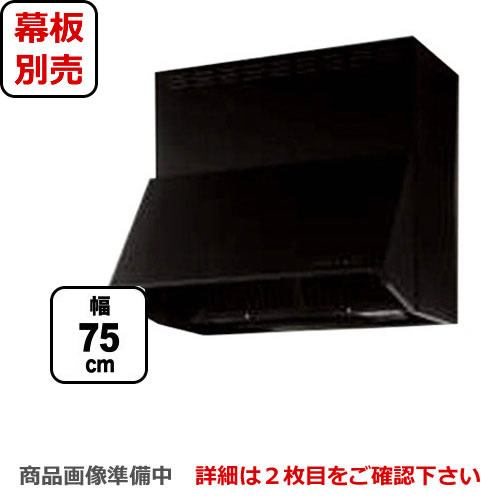 [ZRP75NBB12FKZ-E]クリナップ レンジフード 深型レンジフード(プロペラファン) 間口75cm 高さ60cm (高さ70cm時別売幕板必要) ブラック 【送料無料】