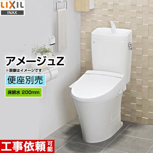 [BC-ZA10S--DT-ZA180E-BW1]INAX トイレ LIXIL アメージュZ便器 ECO5 床排水200mm 手洗あり 組み合わせ便器(便座別売) フチレス ハイパーキラミック ピュアホワイト 【送料無料】