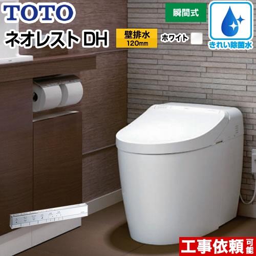 [CES9565PWR-NW1] TOTO トイレ タンクレストイレ 壁排水 排水心120mm ネオレストハイブリッドシリーズDHタイプ 便器 機種:DH1 隠蔽給水 ホワイト スティックリモコン 【送料無料】
