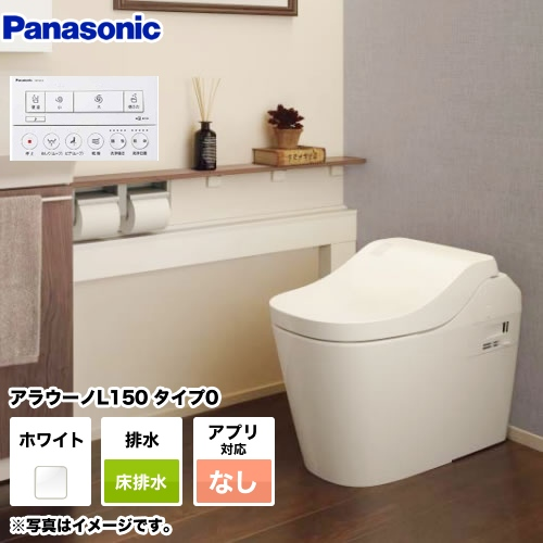 [XCH1500WSN] パナソニック トイレ 全自動おそうじトイレ アラウーノL150シリーズ 排水芯120・200mm タイプ0 床排水 標準タイプ 手洗いなし ホワイト アプリ対応不可リモコン 【送料無料】