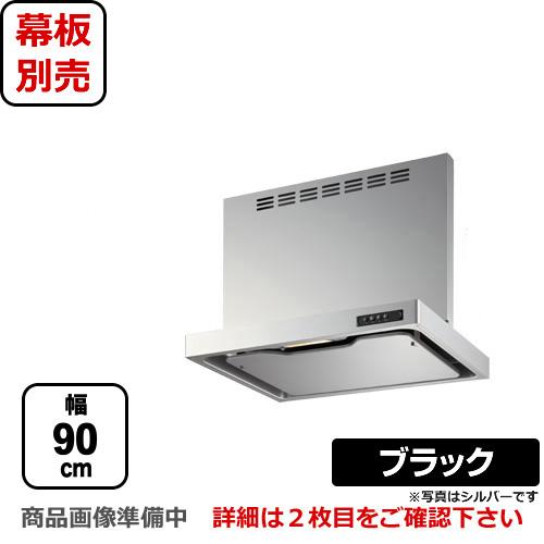 【送料無料】 [USR-3A-901 VLBK] 富士工業 レンジフード スリムフード 左排気 ブラック 給気前幕板付属 同時給排 間口:900 レンジフード 換気扇 台所
