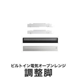 [MRZ-H1]日立 電気オーブンオプション 調整脚※オプションのみの購入は不可