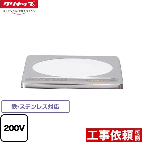 [ZZCH12B-M] クリナップ 一口IHクッキングヒーター 鉄・ステンレス対応 幅31.8cmタイプ 1口 IH  IHヒーター 200V トッププレート色:ステンレストップ
