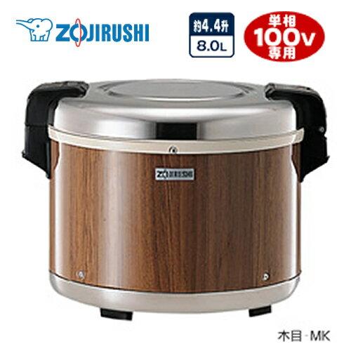 [THA-C80A-MK] 象印 業務用厨房器具 厨房用品 業務用電子ジャー 約4.4升 8.0L 炊飯機能なし 木目 【送料無料】