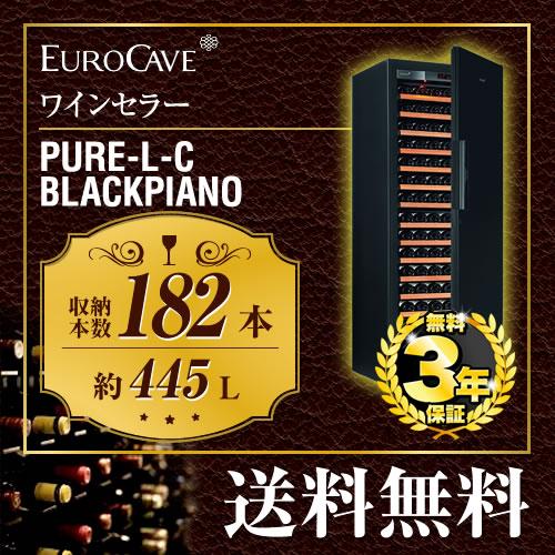 [Pure-L-C-BlackPiano]ユーロカーブ ワインセラー PURE ピュア 収容本数:182本 扉タイプ:標準ドア EUROCAVE 容量:445L 黒色 【メーカー直送のため代引不可】