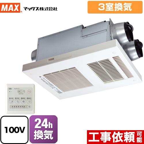 商店 浴室換気乾燥暖房器 BS-133HA マックス 3室換気 ドライファン 100V リモコン付属 電気タイプ 送料無料 安心の実績 高価 買取 強化中