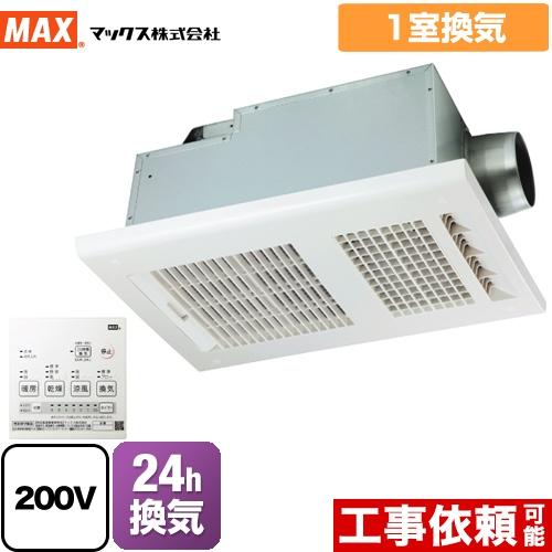 浴室換気乾燥暖房器 特価キャンペーン BS-261H マックス 1室換気 在庫一掃売り切りセール ドライファン 送料無料 200V 電気タイプ リモコン付属