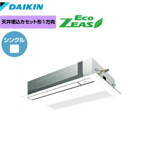 [SZRK80BBTF] ダイキン 業務用エアコン 業務用エアコン エコジアス EcoZEAS 天井埋込カセット形1方向 3馬力相当 P80形 ペア(シングル) 三相200V ワイヤードリモコン フレッシュホワイト 【メーカー直送のため代引不可】