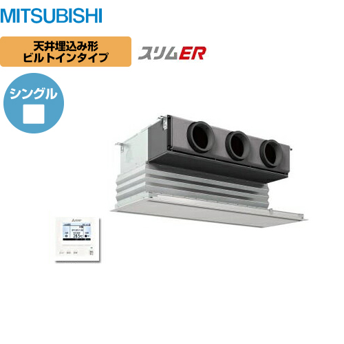 [PDZ-ERP63SGH]三菱 業務用エアコン スリムER 天井埋込ビルトイン形 P63形 2.5馬力相当 単相200V シングル 【送料無料】