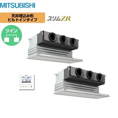 [PDZX-ZRMP80SGH]三菱 業務用エアコン スリムZR 天井埋込ビルトイン形 P80形 3馬力相当 単相200V 同時ツイン 【送料無料】