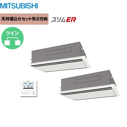 [PLZX-ERP224LH]三菱 業務用エアコン スリムER 2方向天井埋込カセット形 P224形 8馬力相当 三相200V 同時ツイン ピュアホワイト 【送料無料】