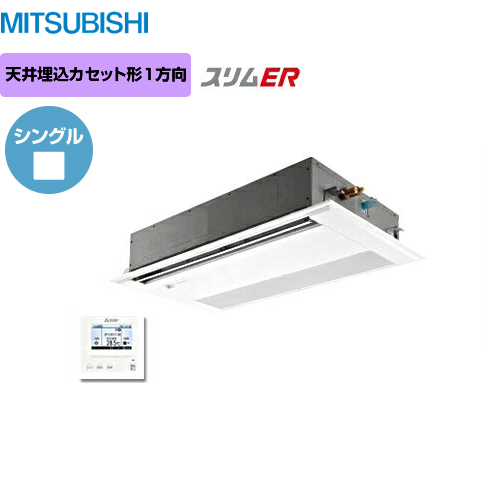 [PMZ-ERP50SFH]三菱 業務用エアコン スリムER 1方向天井埋込カセット形 P50形 2馬力相当 単相200V シングル ピュアホワイト