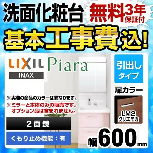【リフォーム認定商品】【工事費込セット(商品+基本工事)】[AR2FH-605SY-LM2H-MAR2-602TXSU] INAX 洗面化粧台 ピアラ Piara フルスライド 幅600mm 2面鏡(LED・全収納) シングルレバーシャワー水栓 扉カラー:クリエモカ 【送料無料】