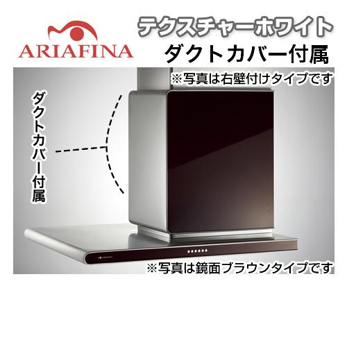 【送料無料】 ARIAFINA(アリアフィーナ) レンジフード Side Altair(サイドアルタイル) 左壁付けタイプ 横壁取付タイプ テクスチャーホワイト ダクトカバー付属 間口900mm [SALTL-951LTW] レンジフード 換気扇 台所 シロッコファン