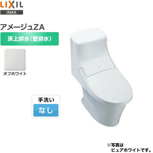 [BC-ZA20P--DT-ZA251P-BN8]INAX トイレ LIXIL アメージュZA シャワートイレ ECO5 床上排水(壁排水120mm) 手洗なし ハイパーキラミック 壁リモコン付属 オフホワイト 【送料無料】【便座一体型】