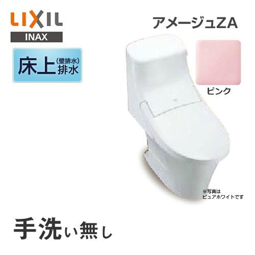 [BC-ZA20P--DT-ZA251P-LR8]INAX トイレ LIXIL アメージュZA シャワートイレ ECO5 床上排水(壁排水120mm) 手洗なし ハイパーキラミック 壁リモコン付属 ピンク 【送料無料】【便座一体型】