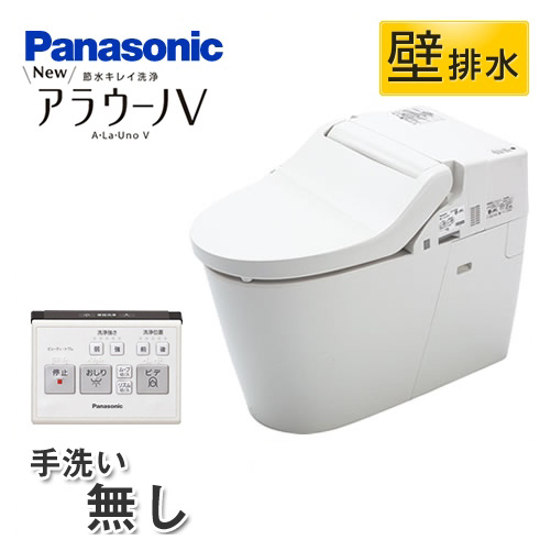 [XCH3014PWS]パナソニック トイレ NEWアラウーノV 3Dツイスター水流 節水きれい洗浄トイレ 壁排水120mm V専用トワレ新S4 手洗いなし 【送料無料】【組み合わせ便器】