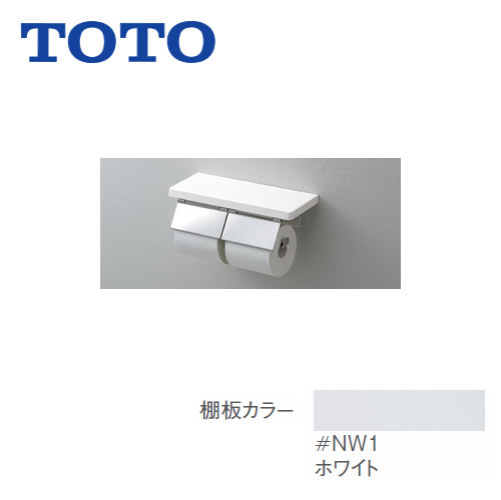 [YH402FW-NW1]トイレ アクセサリー ホワイト 紙巻器:ステンレス製 鏡面仕上げ 棚付二連紙巻器 TOTO 紙巻器