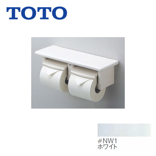 [YH64SR-NW1]トイレ アクセサリー ホワイト 棚:陶器製 棚付二連紙巻器 TOTO 紙巻器