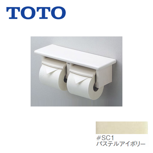 [YH74SR-SC1]トイレ アクセサリー 芯なしペーパー対応タイプ パステルアイボリー 棚:陶器製 棚付二連紙巻器 TOTO 紙巻器