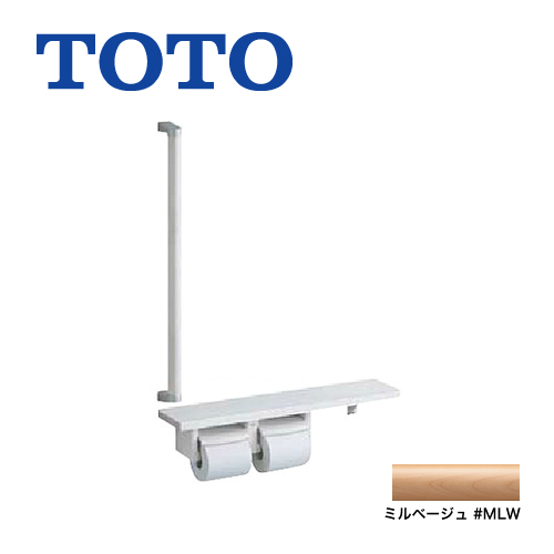 [YHB61FLC-MLW]二連 ミルベージュ トイレアクセサリー 紙巻器:樹脂製 紙巻器一体型 手すり・棚別体タイプ TOTO 紙巻器