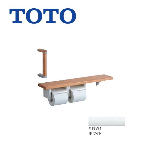 [YHBS201FLN-NW1]トイレ アクセサリー ホワイト ブラケット:亜鉛合金製 二連 ハンドグリップ(紙巻器付) TOTO 紙巻器