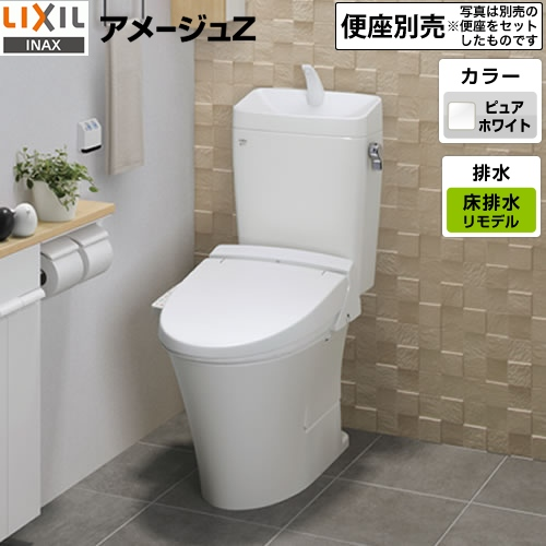 [BC-ZA10AH-120-DT-ZA180AH-BW1] LIXIL トイレ リトイレ(リモデル) 排水芯120mm 手洗あり アメージュZ便器 組み合わせ便器(便座別売) フチレス ピュアホワイト 【送料無料】