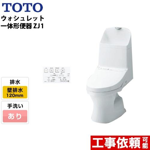 [CES9151P-NW1] TOTO トイレ ZJ1シリーズ ウォシュレット一体形便器 一般地(流動方式兼用) 排水芯:120mm 壁排水 手洗あり ホワイト リモコン付属 【送料無料】