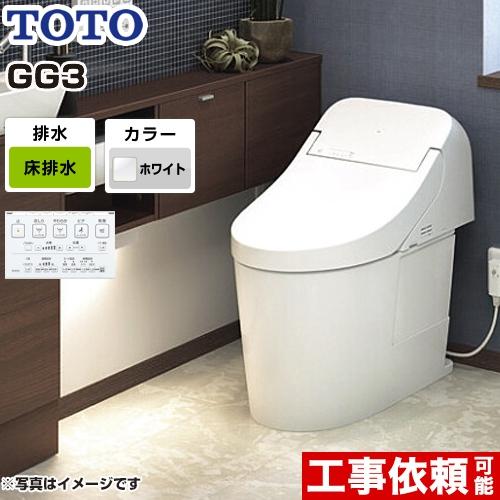 [CES9435-NW1] TOTO トイレ ウォシュレット一体形便器(タンク式トイレ) 排水心200mm GG3タイプ 一般地(流動方式兼用) 手洗いなし ホワイト リモコン付属 【送料無料】