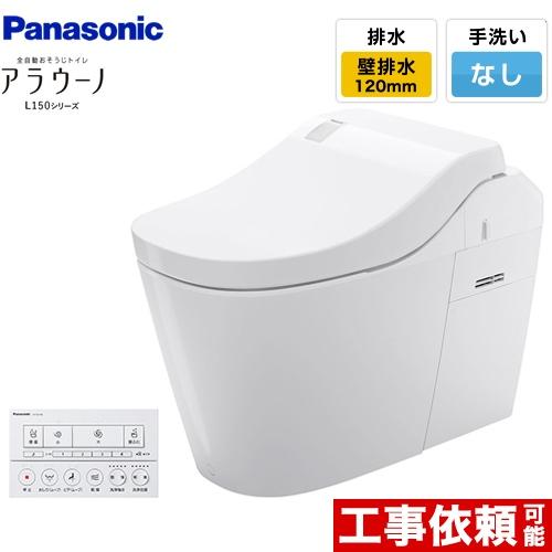 贈り物 [XCH1501PWSK] 全自動おそうじトイレ アラウーノL150シリーズ パナソニック トイレ 排水芯120mm タイプ1 壁排水 120タイプ 手洗いなし ホワイト 【送料無料】, 大間町 e4e9b2dd