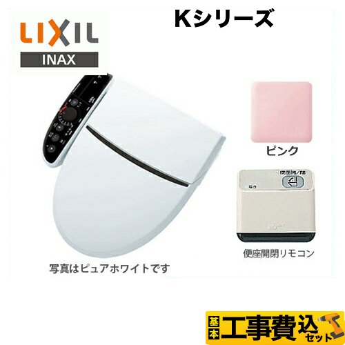 【リフォーム認定商品】【工事費込セット(商品+基本工事)】[CW-K45A-LR8] LIXIL 温水洗浄便座 Kシリーズ K-EXTRA シャワートイレ 大型共用便座 貯湯式1.40L ピンク 壁リモコン付属