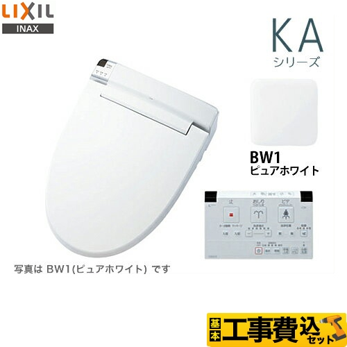 無料3年保証付き 温水洗浄便座 安い CW-KA22QB-BW1 リフォーム認定商品 工事費込セット 商品 基本工事 シャワートイレ KAシリーズ 贈り物 貯湯式0.67L LIXIL ピュアホワイト 大型共用便座 壁リモコン付属