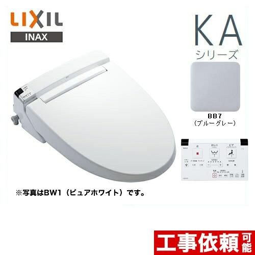 [CW-KA23-BB7]INAX 温水洗浄便座 KAシリーズ シャワートイレ 大型共用便座 貯湯式0.67L ウォシュレット 壁リモコン付属(レバー洗浄タイプ) ブルーグレー 【送料無料】