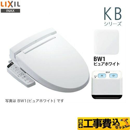 【リフォーム認定商品】【工事費込セット(商品+基本工事)】[CW-KB21QC-BW1] LIXIL 温水洗浄便座 KBシリーズ シャワートイレ 大型共用便座 貯湯式0.67L ピュアホワイト 壁リモコン付属