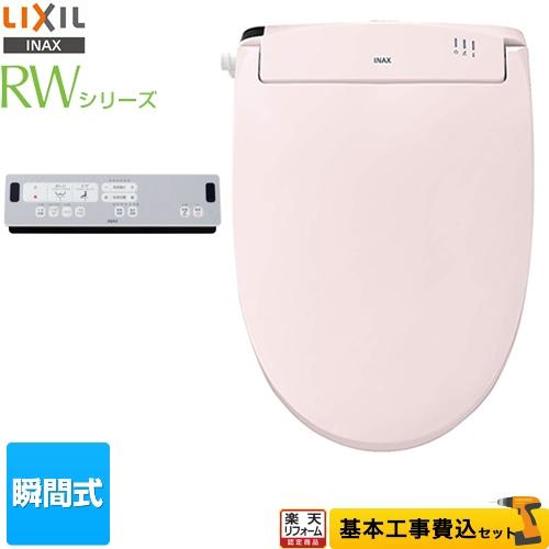 【リフォーム認定商品】【工事費込セット(商品+基本工事)】[CW-RWA20-LR8] LIXIL 温水洗浄便座 RWシリーズ 脱臭付タイプ 瞬間式 ピンク リモコン付属