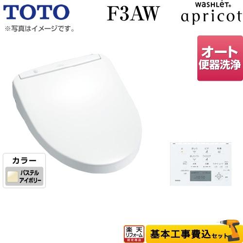 【リフォーム認定商品】【工事費込セット(商品+基本工事)】[TCF4833AFR-SC1] TOTO 温水洗浄便座 ウォシュレット アプリコット F3AW 瞬間式 パステルアイボリー 壁リモコン付属