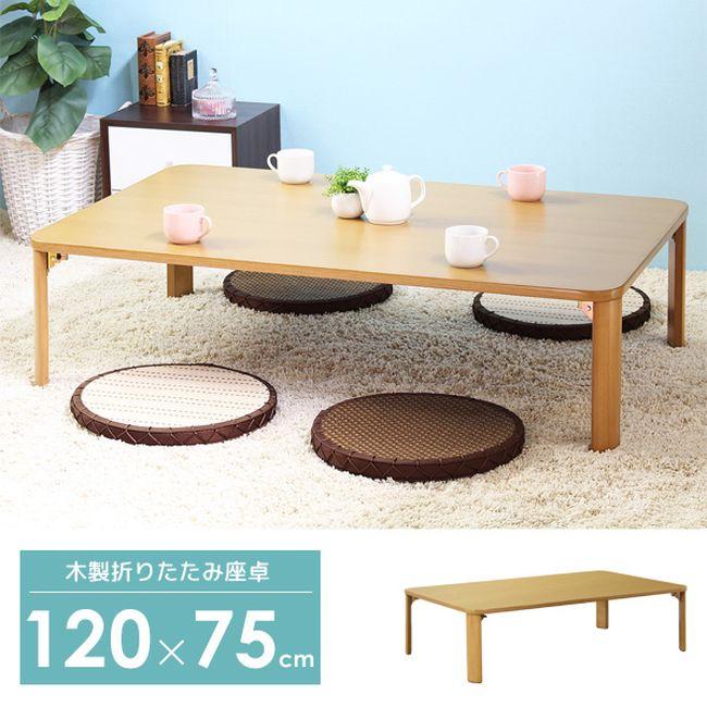 折りたたみテーブル ローテーブル 幅120cm テーブル 座卓 折れ脚 折りたたみ 木製 和風
