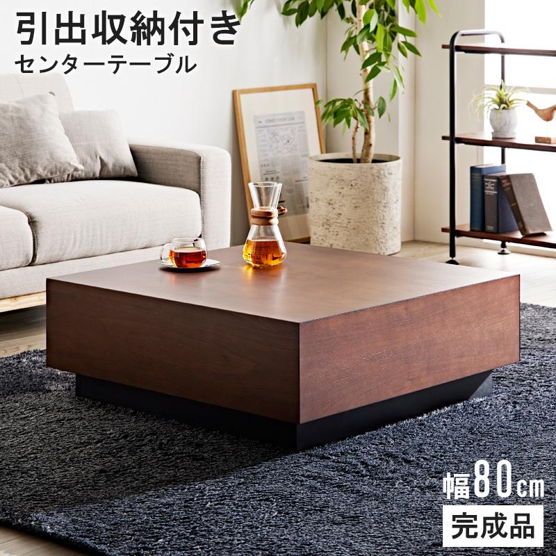 センターテーブル 正方形 引き出し carote 評価 カローテ 幅80完成品 ローテーブル 至高 リビングテーブル テーブル 引出し 北欧 ブラウン ヴィンテージ 収納 木製 ウォールナット 引き出し付き