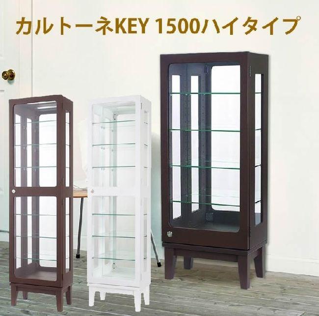 鍵付きガラスコレクションケース カルトーネフロートKEY1500