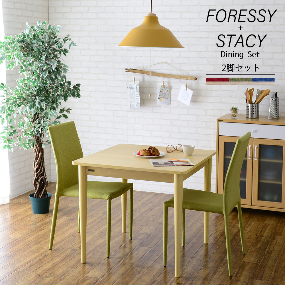 FORESSY(NA)&STACY( 3色)ダイニング3点セット <全3パターン>