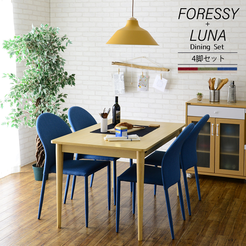 FORESSY(NA)&LUNA( 3色) ダイニング5点セット(4人掛けサイズ) <全3パターン>