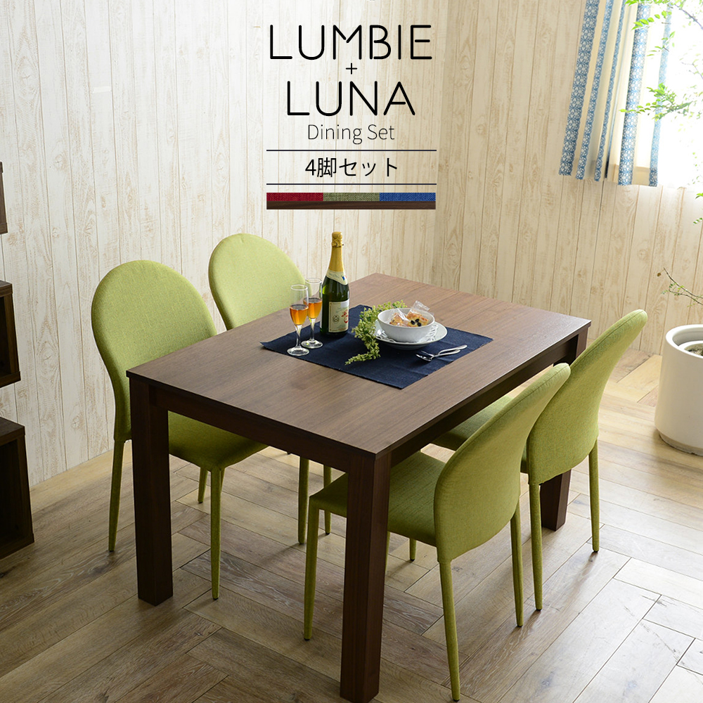 LUMBIE(BR)&LUNA( 3色)ダイニング5点セット(4人掛けサイズ) <全3パターン>