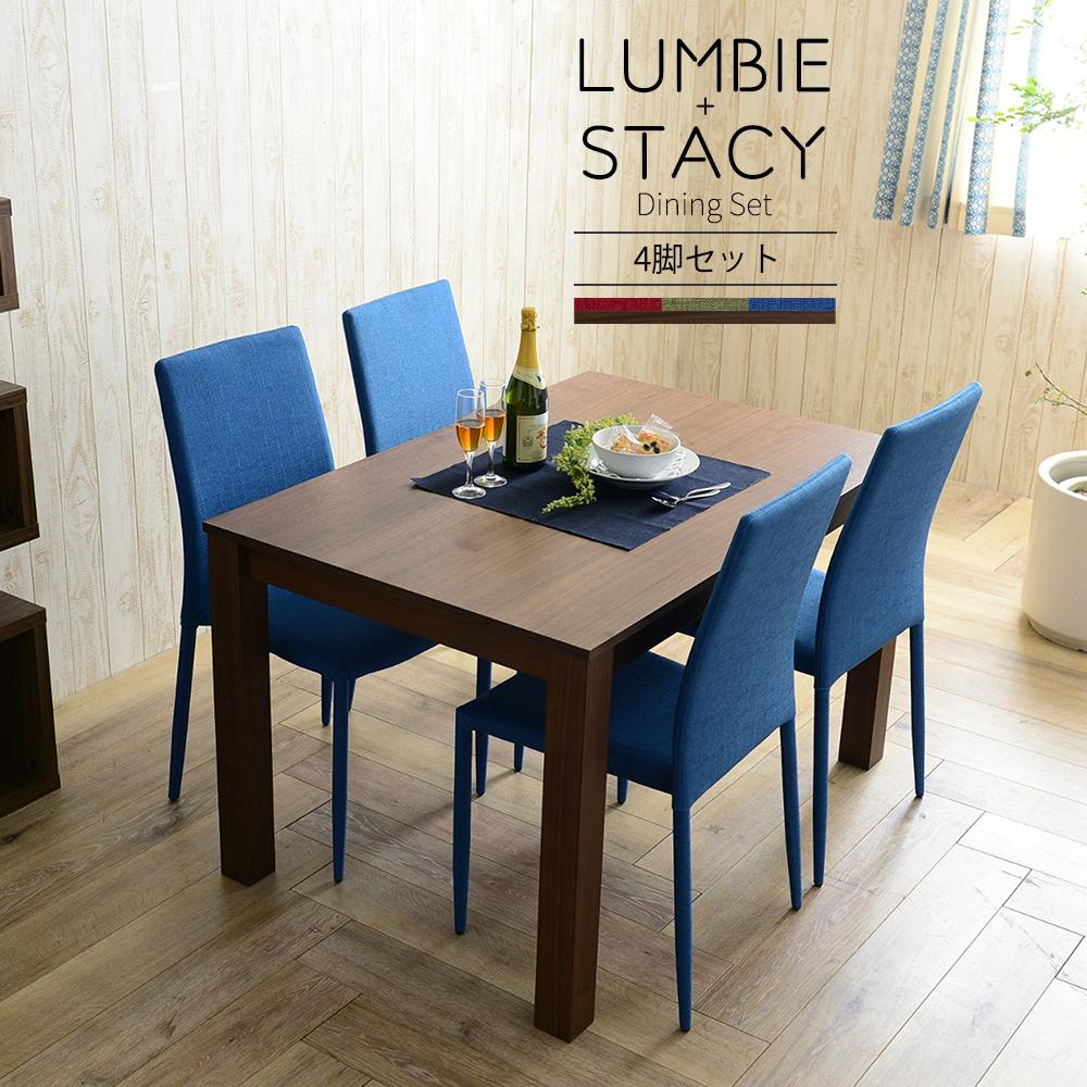 ダイニング5点セット(4人掛けサイズ) LUMBIE(BR)&STACY( 3色) <全3パターン>