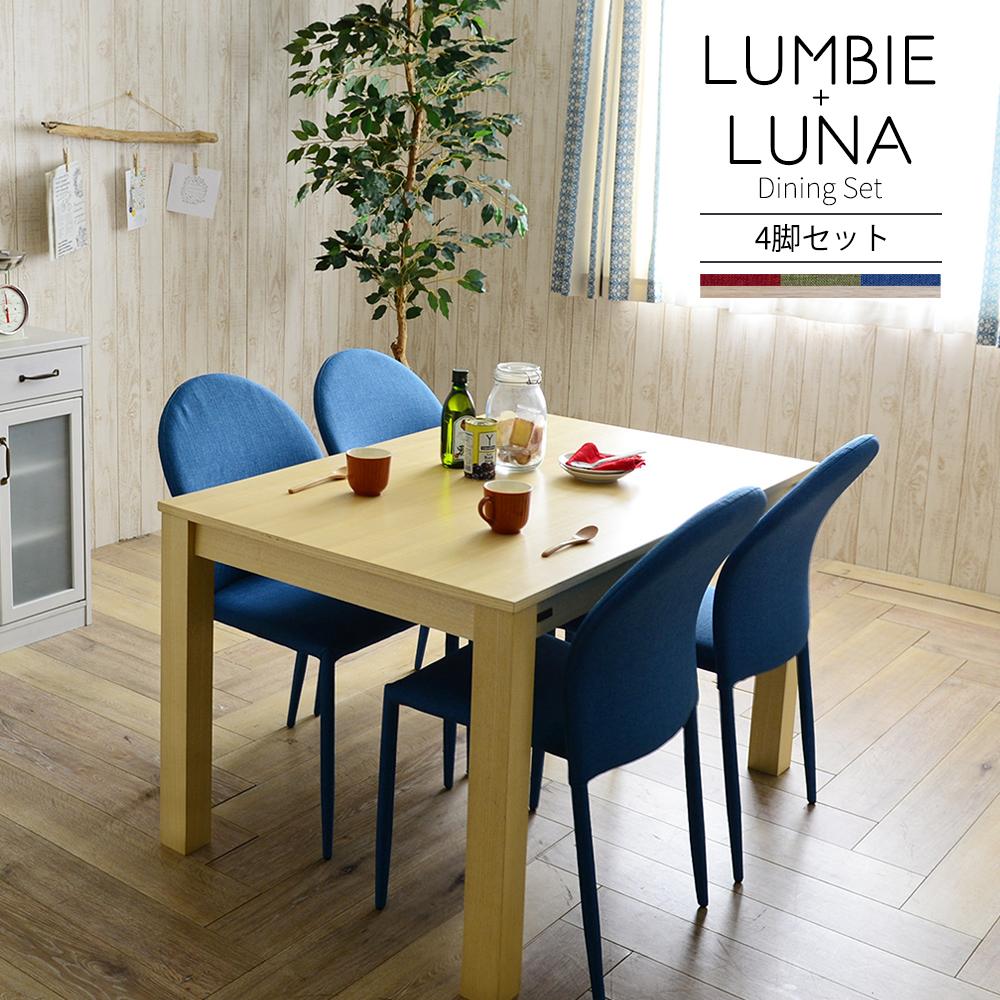 LUMBIE(NA)&LUNA(3色)ダイニング5点セット(4人掛けサイズ) <全3パターン>