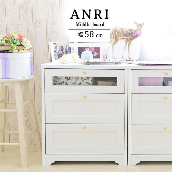チェストミドルボード(幅60cm) ANRI(アンリ) チェスト 棚 ミドルボード サイドボード テレビ台 テレビボード 引出し 幅60cm 幅60 ホワイト 白 ANRI アンリ
