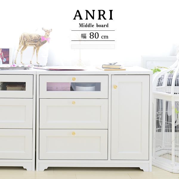 チェストミドルボード(幅80cm) ANRI(アンリ) チェスト 棚 ミドルボード サイドボード テレビ台 テレビボード 引出し 幅80cm 幅80 ホワイト 白 ANRI アンリ