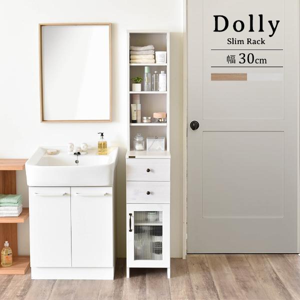 収納 DOLLY(ドリー) 浴室 ドリー 木目調 隙間収納 DOLLY ランドリー収納 洗濯 隙間ラック ランドリーラック 引き出し 幅30 ホワイト 洗面所 ウォッシュホワイト ランドリー 白 隙間収納ラック(幅30cm) 30cm